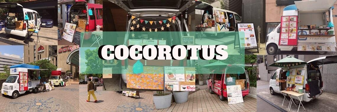 Cocorotus/ココロータス